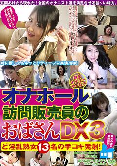 オナホール訪問販売員のおばさんDX3 ど淫乱熟女13名の手コキ発射!