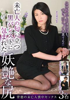 【葵千恵動画】孀婦の匂い立つ黒パンストに包まれた妖艶な尻 -熟女