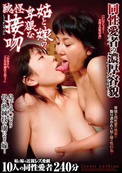 姑と嫁の卑猥な醜怪接吻!同性愛者の濃厚容貌