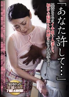 【中島京子動画】「あなた許して…」異常なまでにイキ狂う人妻たち -ドラマ
