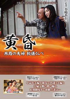 【ドラマ動画】準黄昏-旅路の夫婦-秘儀くらべ