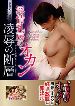 【ドラマ動画】準淫情乳房のオカン-強淫の断層