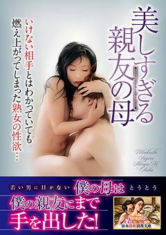 【矢代美智代動画】美しすぎる親友の母 -ドラマ
