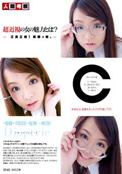超近視の女の魅力とは?正真正銘!眼鏡っ娘。/右目-10(D)・左目-8(D)