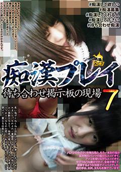 【レイプ動画】痴漢プレイ待ち合わせ掲示板の現場7