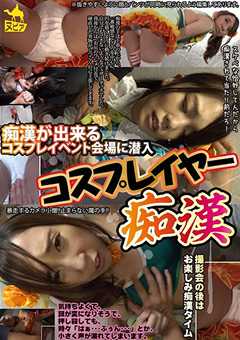 【レイプ動画】コスプレイベント会場に潜入-コスプレイヤー痴漢