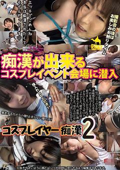 【レイプ動画】コスプレイベント会場に潜入-コスプレイヤー痴漢2