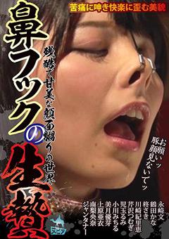 【永崎文動画】鼻フックの生贄 -辱め