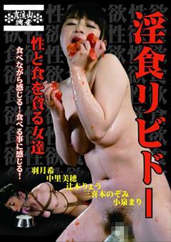 【羽月希動画】淫食リビドー-性と食を貪る女達 -マニアック