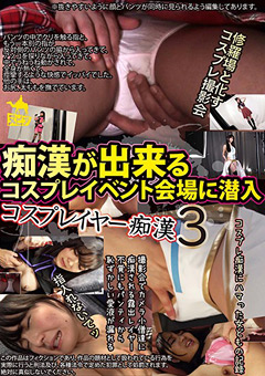 【シチュエーション動画】コスプレイベント会場に潜入-コスプレイヤー痴漢3
