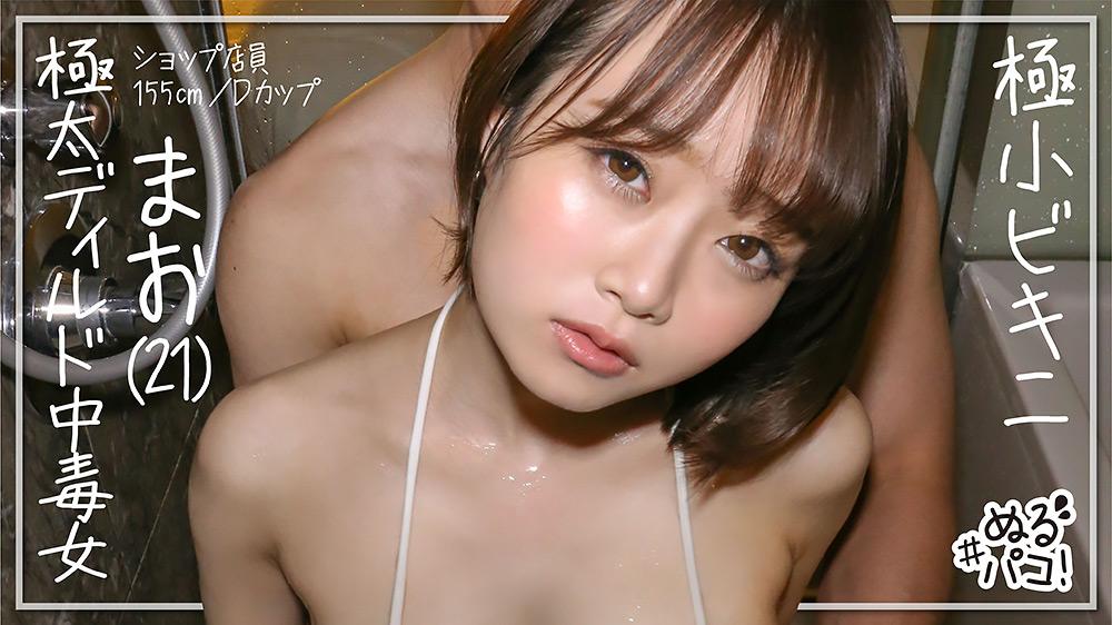 IdolLAB   nurupako-0006 #ぬるパコ! まお