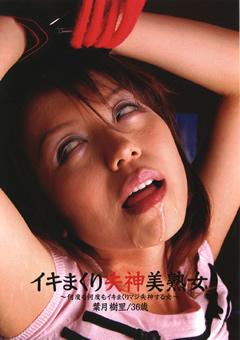 イキまくり失神美熟女 葉月樹里 …》【艶姫100選】デザインプリズム