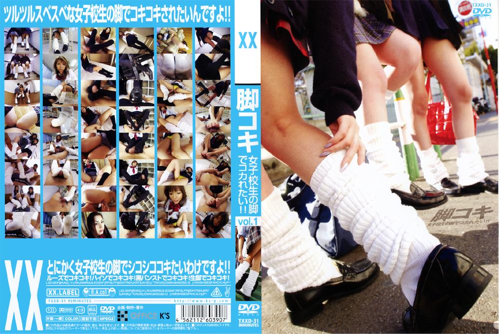 脚コキ 女子校生の脚でコカれたい!! Vol.01