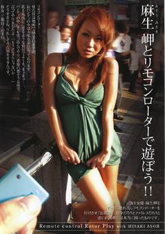 麻生岬とリモコンローターで遊ぼう!!