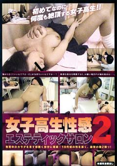 女子校生性感エステティックサロン2