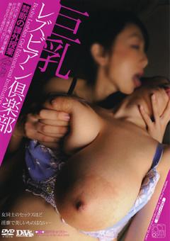 巨乳レズビアン倶楽部