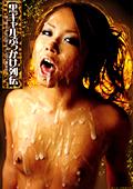 黒ギャルぶっかけ列伝 vol.1|人気のぶっかけ動画DUGA|おススメ!