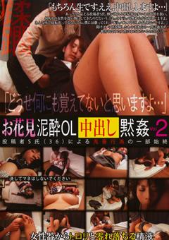 お花見 泥酔OL 中出し 黙姦 Vol.2