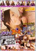 どスケベ熟女のお掃除フェラ Vol.2