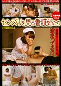 センズリを見る看護婦たち Vol.5
