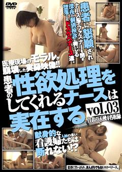 患者の性欲処理をしてくれるナースは実在する vol.03