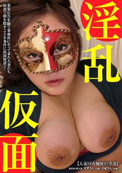 淫乱仮面1