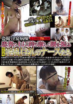 盗撮 淫宴病棟 患者の上に跨り激しく腰を振る欲求不満で淫乱巨乳のナースたち