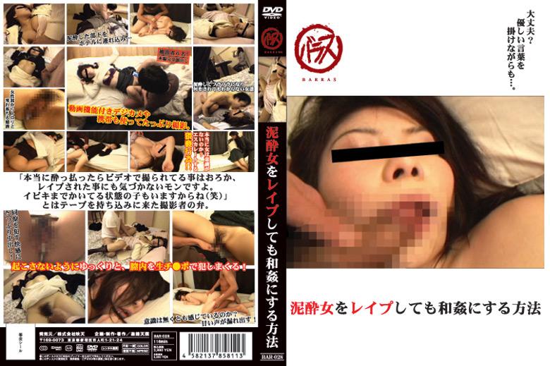 泥酔女をレイプしても和姦にする方法 パッケージ画像