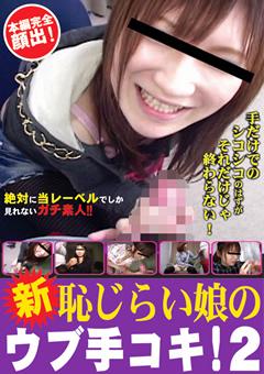 新 恥じらい娘のウブ手コキ! Vol.2