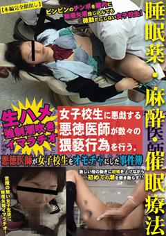 悪徳医師が女子校生をオモチャにした事件簿…|待望の作品登場》エロerovideo見放題|エロ365
