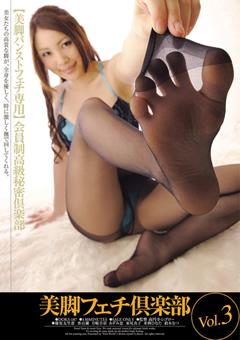 美脚フェチ倶楽部 Vol.3