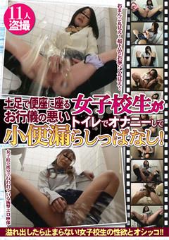 土足で便座に座るお行儀の悪い女子校生がトイレでオナニーして小便漏らしっぱなし!