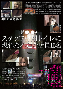 渋●1●9 スタッフ専用トイレに現れた不運な店員15名