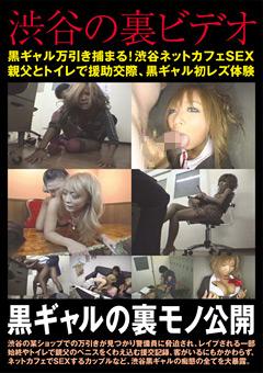 渋谷の裏ビデオ