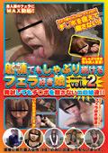 射精(イッ)てもしゃぶり続けるフェラ好き娘 vol.2