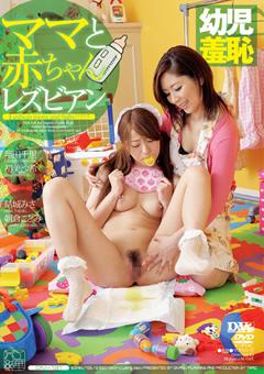 ママと赤ちゃんレズビアン