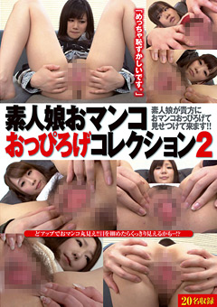 素人娘おマンコおっぴろげコレクション2