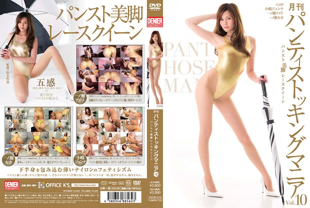 パンスト:月刊 パンティストッキングマニア Vol.10