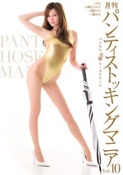 月刊 パンティストッキングマニア Vol.10