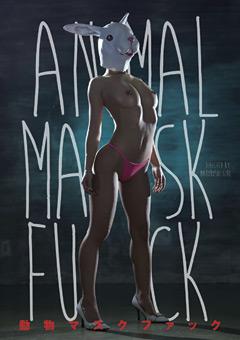 動物マスクファック