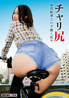 チャリ尻 自転車こいで動く尻