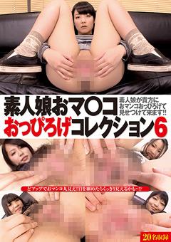 素人娘おマ○コおっぴろげコレクション6