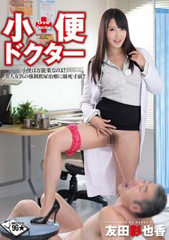 小便ドクター 友田彩也香