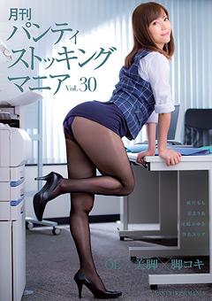 月刊 パンティストッキングマニア Vol.30 OL×美脚×脚コキ