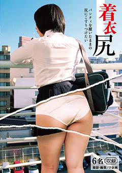 着衣尻 パンティを履いたままの尻にこすりつけたい