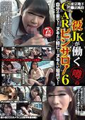 東京地下●法風俗 ●役JKが働く噂のCARピンサロ6