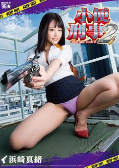 小便刑事2