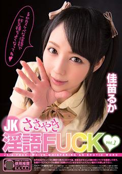 JKささやき淫語FUCK vol.1 佳苗るか