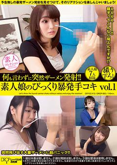 【はるな動画】素人娘のびっくり暴発手コキ-vol.1-素人