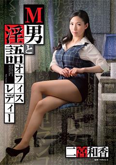 【二宮和香動画】M男と淫語オフィスレディー-二宮和香-M男